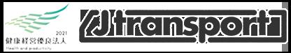軽貨物運送・緊急便は神戸市の「J transport株式会社」にお任せください!